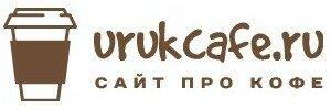 urukcafe.ru