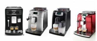 Зерновая и капсульная кофемашины